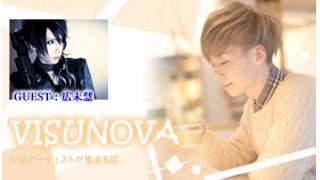 【MC:Sato】V系アーティスト-憩いの場-VISUNOVA #19 【ゲスト:広末慧】