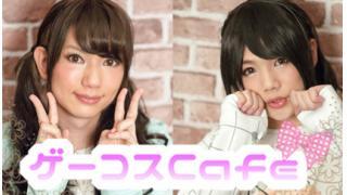【百花繚乱】ゲーコスCafe #3 【涼平(MEGAMASSO)】ゲスト:コジマ店員