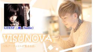 【MC:Sato】V系アーティスト-憩いの場-VISUNOVA #20 【ゲスト:剣(Sadie)】