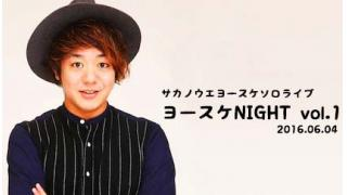 【LIVE】サカノウエヨースケ ソロライブ『ヨースケNIGHT vol.1』ニコニコ生放送配信決定!