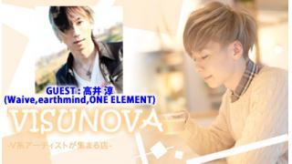 【MC:Sato】V系アーティスト-憩いの場-VISUNOVA #21 【ゲスト:高井 淳(Waive,earthmind,ONE ELEMENT)】