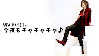 ViV RAYJIの今夜もチャチャチャ♪#7【ゲスト:TЯicKY】
