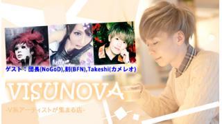 【MC:Sato】V系アーティスト-憩いの場-VISUNOVA #22 【ゲスト:団長(NoGoD),刻(BFN),Takeshi(カメレオ)】