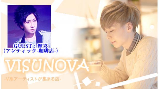 【MC:Sato】V系アーティスト-憩いの場-VISUNOVA #23 【ゲスト:GUEST : 輝喜 (アンティック-珈琲店-)】