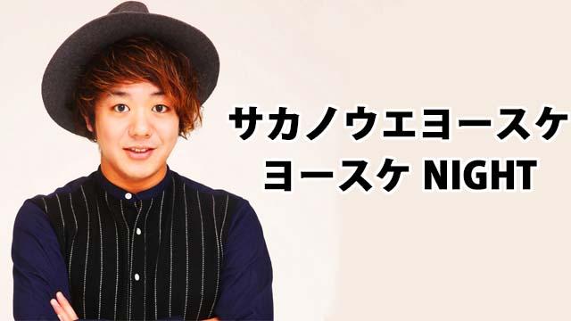 【LIVE】サカノウエヨースケ ソロライブ『ヨースケNIGHT vol.2』ニコニコ生放送配信決定!