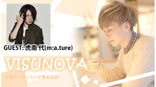 【MC:Sato】V系アーティスト-憩いの場-VISUNOVA #24 【ゲスト:虎南 代(m:a.ture)】