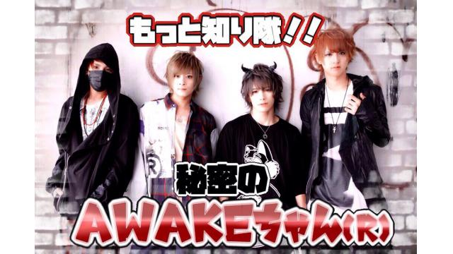 【ニコ生】もっと知り隊!!秘密のAWAKE ちゃん!!【放送 第2回目】