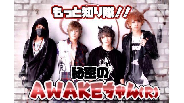 【ニコ生】もっと知り隊!!秘密のAWAKE ちゃん!!【放送 第3回目】