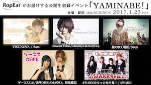 YAMINABE!タイムシフト。転換時カット動画のお知らせ