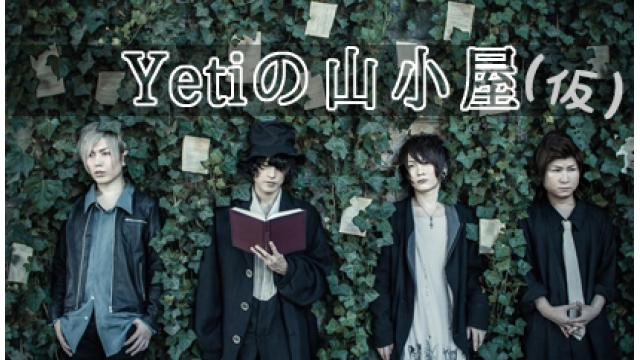 Yetiの山小屋(仮)#3【ゲスト:WHITEHEAD(vo.龍寺、dr.大熊)】