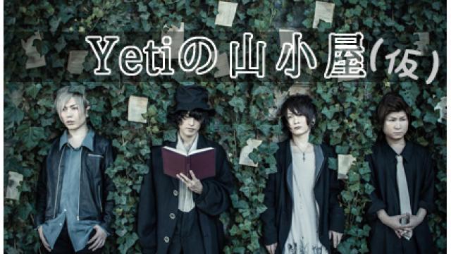 Yetiの山小屋(仮)#5【ゲスト:SEIZE THE DAY(vo.TAIKI、gtコロスケ)】