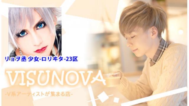 【MC:Sato】V系アーティスト-憩いの場-VISUNOVA #25 【ゲスト:RYO:SUKE/リョヲ丞(WING WORKS/少女-ロリヰタ-23区)】