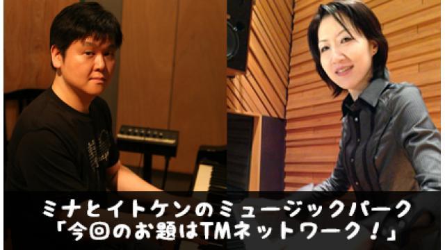 ミナとイトケンのミュージックパーク「今回のお題はTMネットワーク!」