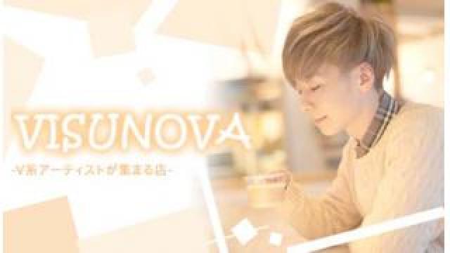 【放送日変更のお知らせ】VISUNOVA #43