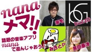 【会員限定プレゼント】『nanaナマ!!』ご視聴ありがとうございました!