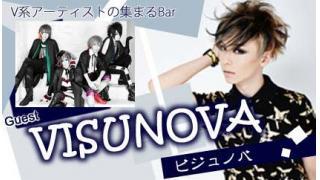 【MC:Sato】V系カウンタートーク番組『VISUNOVA』#2【ゲスト:ベル】
