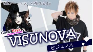 【MC:貘(VERY BERRY)】V系カウンタートーク番組『VISUNOVA』#4【ゲスト:Kaya(Femme Fatale)】