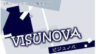 【会員限定】VISUNOVA YOUさん&琉霞さん&Satoさん3ショットブロマイドプレゼント!