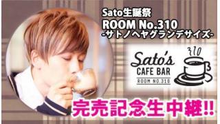 【カジュアルなV系の人】Sato生誕祭「ROOM No.310-サトノヘヤグランデサイズ-」完売記念生中継!!【MOONBOWを探す旅人】