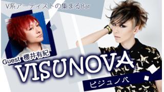 【MC:Sato】V系カウンタートーク番組『VISUNOVA』#6【ゲスト:櫻井有紀】