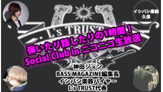 Social Club in ニコニコ生放送 powered by L's TRUST Co.