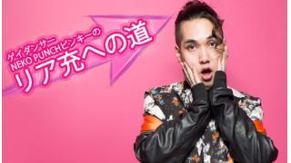 【新番組】ゲイダンサーNEKO PUNCHピンキーのリア充への道【NEKO PUNCH】