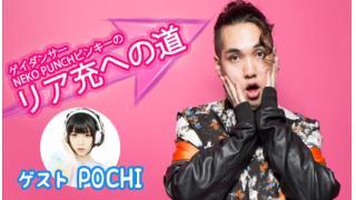 【ゲスト:POCHI】ゲイダンサーNEKO PUNCHピンキーのリア充への道#2