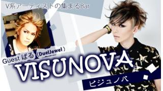 【会員限定】VISUNOVA ばるさん&Satoさん2ショットチェキプレゼント!