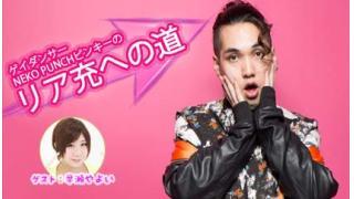 【ゲスト:早瀬ゃょぃ】ゲイダンサーNEKO PUNCHピンキーのリア充への道#3