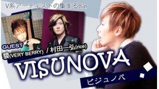 【会員限定】VISUNOVA 貘さん&村田一弘さん&Satoさん3ショットチェキプレゼント!