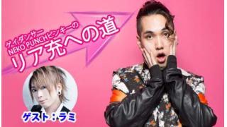 【ゲスト:ラミ】ゲイダンサーNEKO PUNCHピンキーのリア充への道#4
