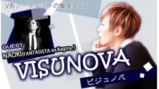 【MC:Sato】V系アーティスト-憩いの場-VISUNOVA #10【ゲスト:NAOKI(FANTASISTA、ex.Kagrra,)】