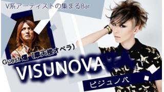 【会員限定】VISUNOVA 燿(摩天楼オペラ)&Satoさん2ショットチェキプレゼント!