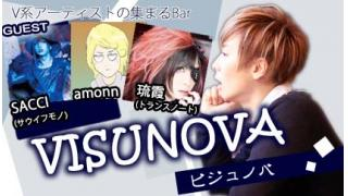 【MC:Sato】V系アーティスト-憩いの場-VISUNOVA #12【ゲスト:SACCI(サウイフモノ) ,琉霞(トランスノート) ,amonn】