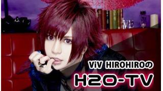 【MC:ViV HIROHIRO】H2O-TV【ゲスト:YUKI(リライゾ)】