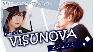 【会員限定】VISUNOVA 葵&Satoさん2ショットチェキプレゼント!