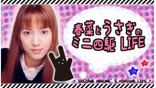 【お詫び】春菜とうさぎのミニ四駆LIFE お休みのお知らせ