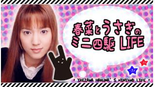 【お知らせ】春菜とうさぎのミニ四駆LIFE終了のお知らせ
