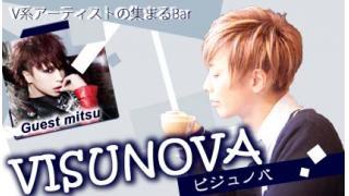 【会員限定】VISUNOVA mitsu&Satoさん2ショットチェキプレゼント!