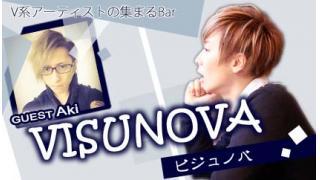 【MC:Sato】V系アーティスト-憩いの場-VISUNOVA #15【ゲスト:Aki】