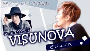 【会員限定】VISUNOVA インテツ&Satoさん2ショットチェキプレゼント!