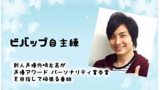 【新番組】ビバップ自主練 supported by ラジオ大阪【MC:外崎友亮】