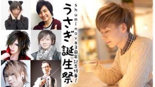 shuminova3周年記念特番!うさぎ誕生祭
