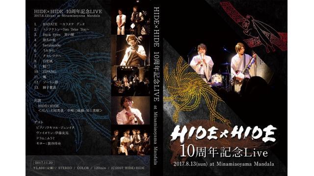 HIDE×HIDEと10周年ライブを振り返ろう会開催 11月26日五反田にて