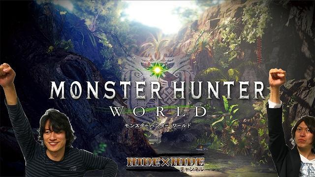 モンスターハンター:ワールドゲーム実況 初回放送は1月26日 12時~ お昼休みに見てね!