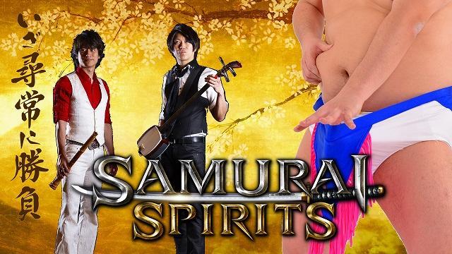 19時~ 特別放送 SAMURAI SPIRITS! VSゲイムの時間