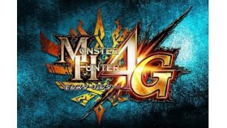 モンスターハンター4Gゲーム実況 お便り募集!!