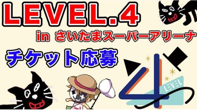 『LEVEL.4 in さいたまスーパーアリーナ』【チケット先行販売 応募ページ】