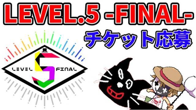 『LEVEL.5 -FINAL-』さいたまスーパーアリーナ【チケット先行販売 応募ページ】
