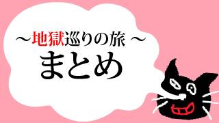 キヨの旅の軌跡 ~地獄巡りの旅~